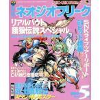 中古ゲーム雑誌 付録付)ネオジオフリーク 1997年5月号