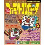 中古ゲーム雑誌 DVD付)ニンテンドークラシックミニ ファミリーコンピュータMagazine