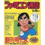 中古ゲーム雑誌 BIWEEKLY ファミコン通信 6月20日号 創刊号