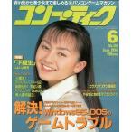 中古コンプティーク コンプティーク 1996/06