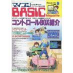 中古一般PCゲーム雑誌 マイコンBASIC Magazine 1988年9月号