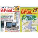 中古一般PCゲーム雑誌 付録付)マイコンBASIC Magazine 1992年11月号