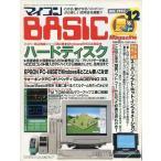 中古一般PCゲーム雑誌 付録無)マイコンBASIC Magazine 1993年12月号
