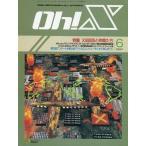 中古一般PCゲーム雑誌 Oh!X 1994年6月号 オーエックス