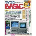 中古一般PCゲーム雑誌 付録無)マイコンBASIC Magazine 1992年12月号