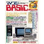 中古一般PCゲーム雑誌 付録無)マイコンBASIC Magazine 1992年11月号