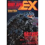 中古Hobby JAPAN HOBBY JAPAN EX 1997 冬の号