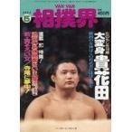 中古スポーツ雑誌 VAN VAN 相撲界 1991年5月号