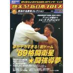 中古スポーツ雑誌 DVD付)燃えろ!新日本プロレス全国版 37