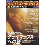 中古スポーツ雑誌 DVD付)燃えろ!新日本プロレス全国版 40