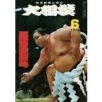 中古スポーツ雑誌 大相撲 1975年6月号