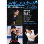 中古スポーツ雑誌 フィギュアスケートDays Plus 2013 Spring 男子シングル読本