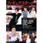 中古スポーツ雑誌 フィギュアスケートDays Plus 2013 Winter男子シングル読本