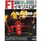 中古スポーツ雑誌 F1速報 1990年08月4日号 ROUND8 イギリスGP