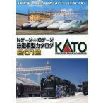 中古ホビー雑誌 KATO Nゲージ・HOゲージ 鉄道模型カタログ2012