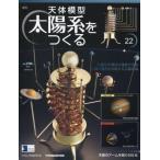 中古ホビー雑誌 天体模型 太陽系をつくる 22号