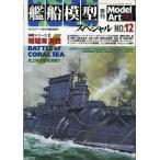 中古ホビー雑誌 艦船模型スペシャル NO.12
