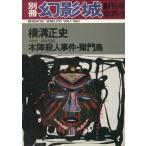 中古カルチャー雑誌 別冊 幻影城 創刊号 1975年9月号