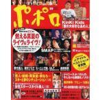 中古芸能雑誌 ポポロ 2001/10