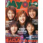 中古Myojo 付録付)Myojo 明星 2000年3月号