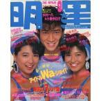中古Myojo 付録無)Myojo 明星 1985年9月号