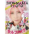 Yahoo!駿河屋ヤフー店中古ファッション雑誌 アニメ&ゲームコスプレMAKE & PHOTO メイクも撮影も、この1冊ですべて悩み解消!