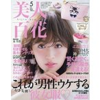 中古ファッション雑誌 付録付)美人百花 2016年5月号