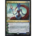 中古マジックザギャザリング [神話R] : 深海の主、キオーラ/Kiora, Master of the Depths