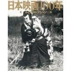 中古ホビー雑誌 日本映画100年 みそのコレクション