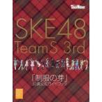 中古パンフレット(その他) パンフ)SKE48 「制服の芽」