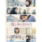 中古パンフレット パンフ)悲しみの忘れ方 Documentary of 乃木坂46
