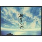中古パンフレット パンフ)海をゆく者 TheSEAFARER TOUR 2014〜2015