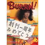 中古音楽雑誌 BURRN! 1985/10 バーン