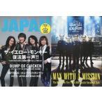 中古ロッキングオンジャパン 付録付)ROCKIN'ON JAPAN 2016年7月号 ロッキングオン ジャパン