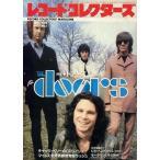 中古レコードコレクターズ レコード・コレクターズ 1988/1