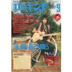 中古音楽雑誌 ロッキンf 1994年9月号