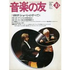 中古音楽雑誌 音楽の友 1998年10月号 特大号