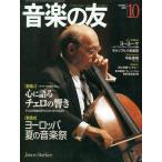 中古音楽雑誌 音楽の友 2001年10月号