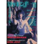 中古音楽雑誌 ロッキンf 1994年10月号 No.228
