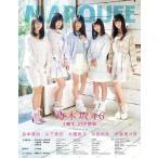中古音楽雑誌 MARQUEE vol.119
