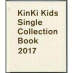 中古音楽雑誌 Kinki Kids Single Collection Book 2017