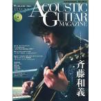 中古音楽雑誌 CD付)ACOUSTIC GUITAR MAGAZINE 2012年12月号(CD付) アコースティック・ギター・マガジン