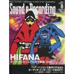 駿河屋ヤフー店で買える「中古音楽雑誌 Sound & Recording Magazine 2010年08月号 サウンド&レコーディング・マガジン」の画像です。価格は260円になります。