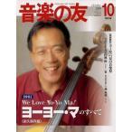 中古音楽雑誌 音楽の友 1999年10月号 特大号