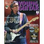 中古ヤングギター 付録付)YOUNG GUITAR 2015年7月号 ヤング・ギター