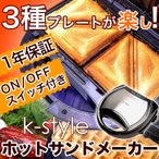 スイッチ付きが断然便利  K-style ホットサンドメーカー FKS-410 プレート着脱式 電気式 ワッフルと グリルのプレート付属 レシピ付き ダブル