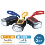 ダブル充電 ハンディパワーライト 手動充電&ソーラー充電 電池不要 災害時も安心