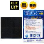 耐震パット4P 大阪産業技術研究所振動試験合格 無公害・防音・防震