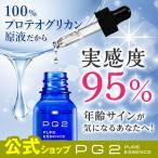 公式 高純度プロテオグリカン原液 PG2ピュアエッセンス