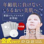 フェイスマスク プロテオグリカン原液配合「PG2フェイスマスク」